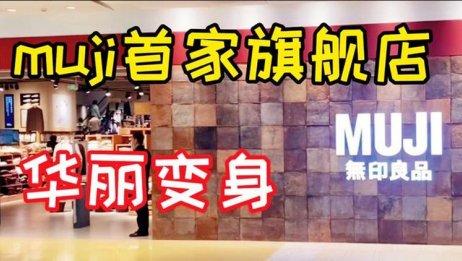 MUJI首家旗舰店,耗时一年装修后华丽变身,吃喝玩乐带你逛!