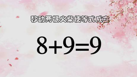 高智商的来,8+9=9怎样能成立?经典奥数题,考考你的智商有多高