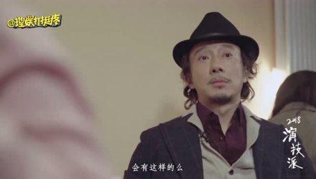 演技派 年轻人请教赵立新演技,他只说三个字:挺好的