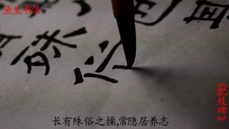 体态生动有趣而又静谧从容的汉隶书写,出土才不到三十年的汉碑