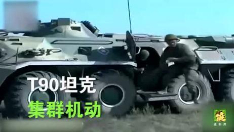 实拍 俄罗斯装甲部队演习