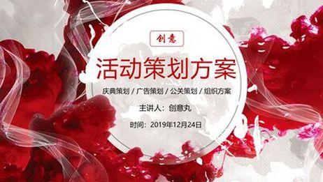「精美PPT模板」60炫目红色策划方案