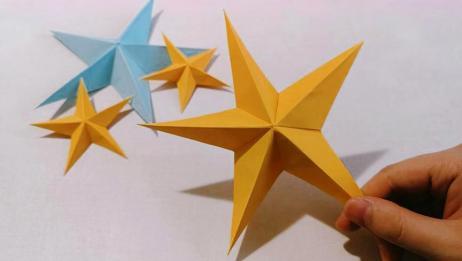 国庆节快到了,一起来学折好看立体的五角星,很多装饰用的到