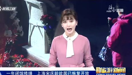 一年闭馆修缮 上海宋庆龄故居已恢复开放