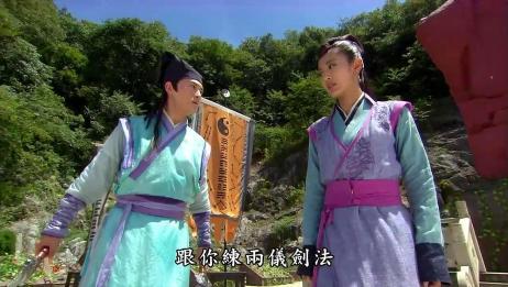新白发魔女传:小师妹和大师兄练两仪剑法,却总把他当成卓一航