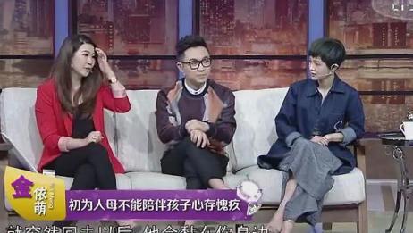 导演金依萌含泪讲述初为人母,不能陪伴孩子心存愧疚,让人心酸