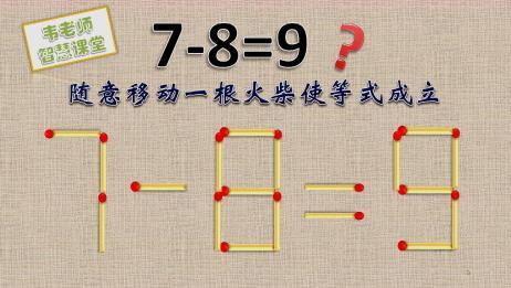 小游戏大智慧,高智商的来,经典奥数78=9,你能想出正确答案吗