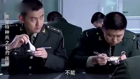 我是特种兵:部队突然改善伙食吃豆腐脑,何晨光一瞬间明白了
