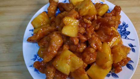 做了个菠萝咕咾肉,酸甜可口,上桌3分钟被吃光