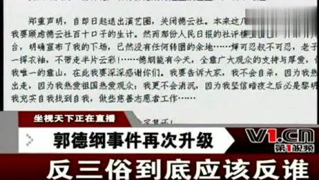 孔庆东曾为郭德纲抱不平,怒斥狗仔:做了狗就应该接受狗的待遇!