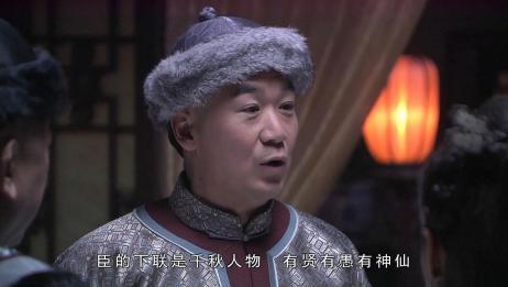 铁齿铜牙纪晓岚:乾隆提议给忠义祠出对子,和珅纪晓岚对对子