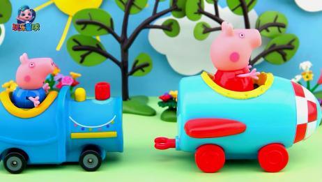 小猪佩奇和乔治收到了惊喜礼物,猪爸爸和猪爷爷也来玩