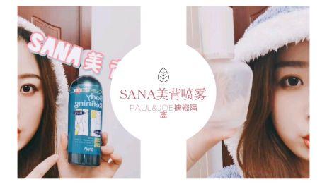 「种草」空瓶记:SANA美背喷雾·PAUL&JOE搪瓷隔离,迷思破解!