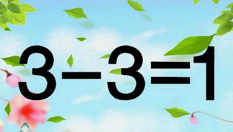 太有才了,33=1也能成立?这题不算难,但能很好的锻炼你的脑筋