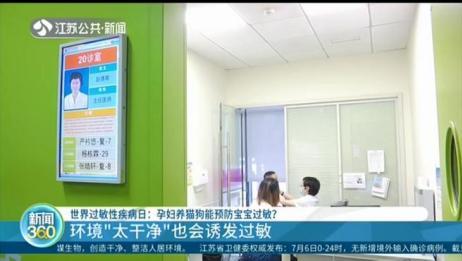 """世界过敏性疾病日:孕妇养猫狗能预防宝宝过敏?环境""""太干净""""也会诱发过敏丨南京关注"""