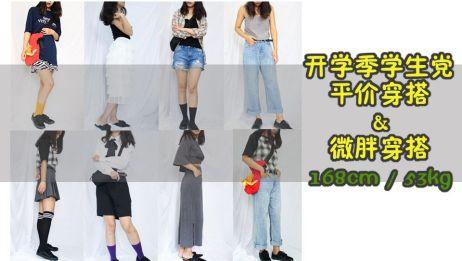 【Saltlass】拯救衣橱必备的几款百搭单品|开学季学生党平价穿搭|微胖|日系男友风