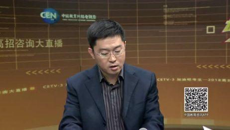 2018高考咨询大直播:北京信息科技大学