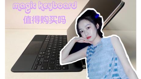 【开箱&测评】iPad Pro妙控键盘| 能否代替电脑? 值不值得购买?