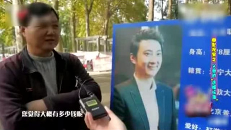 街头采访:不认识国民老公王思聪的路人大叔会不会把女儿嫁给他