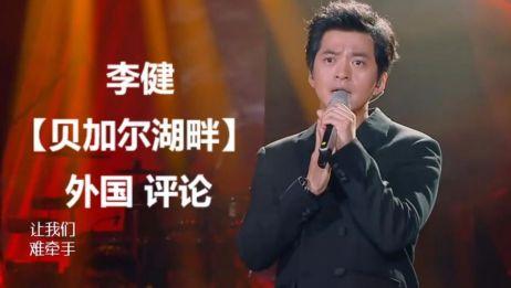 【李健  贝加尔湖畔】YouTube中国民谣音乐外国网友评论