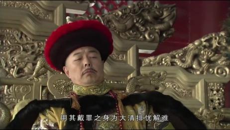 铁齿铜牙纪晓岚:乾隆使过不使功,便让大贪官和珅官复原职