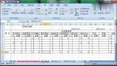 Excel函数公式和数据透视表的用法区别