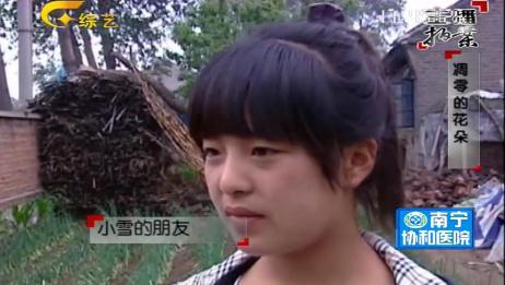 凋零的花朵四:15岁女孩意外怀孕,记者前去调查,发现案件另一面