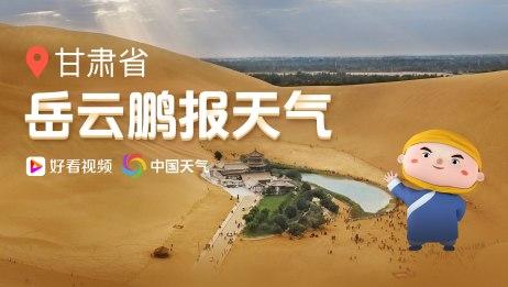 小岳岳报天气:08月27日庆阳西峰天气预报