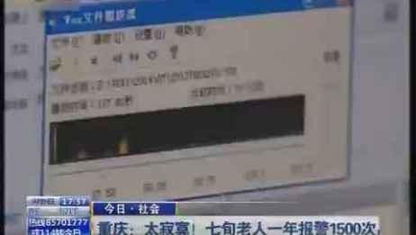 [今日青岛]今日社会:重庆  太寂寞!七旬老人一年报警1500次