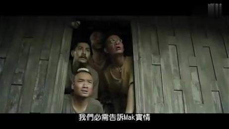 《鬼夫》加长版预告中字