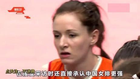 女排世锦赛虽只拿了季军,积分却是世界第一,荷兰队长承认中国强