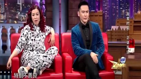 金星秀:钟丽缇上台疯疯癫癫,怪不得张伦硕天天跟她吵架!