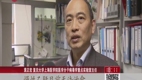 """上海:复旦科学家提示乙肝病毒""""生活方式""""获国际关注"""