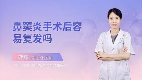 鼻窦炎手术后容易复发吗?医生:只靠手术并不能保证不复发