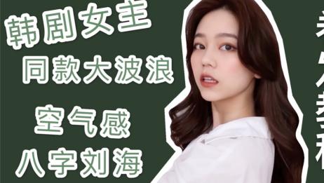 【周周】掌握卷发2个要素 轻松Get韩剧女主同款发型 不必再羡慕别人的八字刘海啦