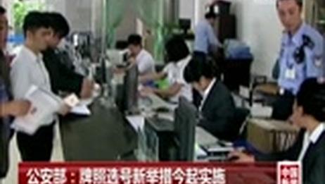 [中国新闻]公安部:牌照选号新举措今起实施