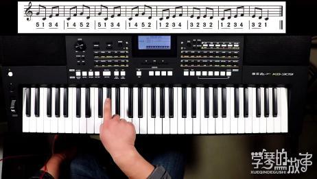 电子琴自学基本功,四讲,连续的八分音符