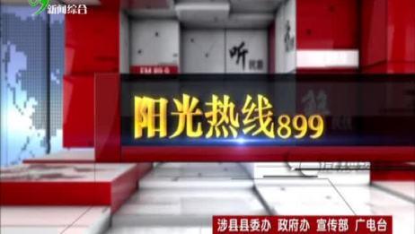 阳光热线899  农商银行