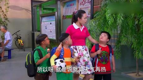 新大头儿子:花裙老师教大家,在夏天里的冷饮不能多吃,会生病的