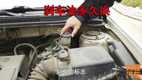 汽车什么时候换刹车油?不少司机被坑过,这才是换油的正确标准