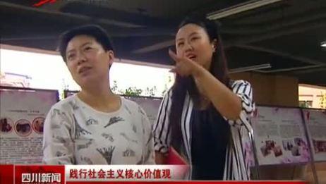 [四川新闻]践行社会主义核心价值观 寻找最美家庭 弘扬家风家教