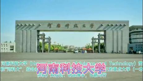 河南科技大学(河南省排名前三的大学)