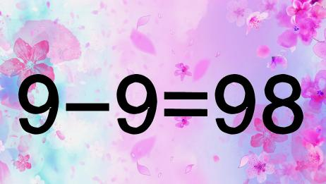 太巧妙了,经典奥数99=98,能提升你的智力,学霸能破解此题吗?
