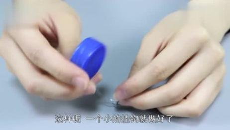 一个小小的塑料瓶盖穿铁丝,功能十分神奇,每个家庭都喜欢