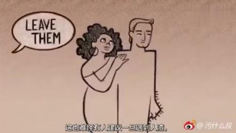情感心理科普:为什么你总是会碰到渣男/渣女?