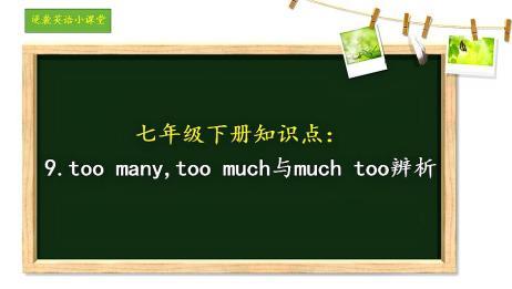 跟着老师学,轻松掌握too many, too much与much too的区别
