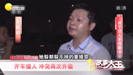 故事大王:重婚女子死猪不怕开水烫,被告后连句道歉话都不说