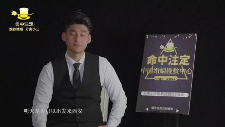 热点:北京命中注定婚姻服务有限公司实地分离小三,一名职业小三分离师的自述
