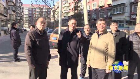 河东区有关领导同志调研东新街道环境整治及改善民生工作