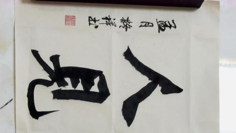 七旬老者苦练书法,王昌龄从军行,笔法老道,一眼就爱上这幅字